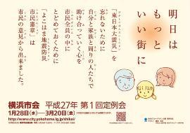 2015 primero el cartel de la asamblea regular