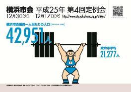 2013 tercer cartel de la asamblea regular