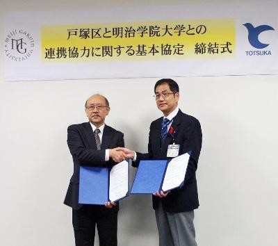 Concluí un acuerdo básico con Meiji Gakuin Universidad con Pupilo de Totsuka