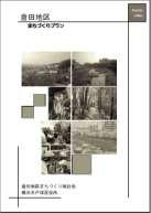 Kurata el folleto de plan de desarrollo de pueblo distrito