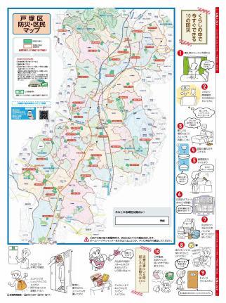 Prevención del desastre la materia en pie VOL.2 (prevención del desastre, habitante de un mapa del pupilo)