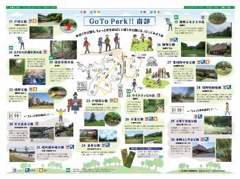 Parque (la parte del sur)