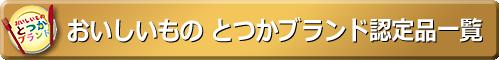 We link to list of oishiimonototsuka brand authorization products page