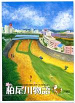 """冊子""""柏尾河故事""""的照片"""