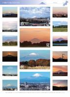 Monta Fuji