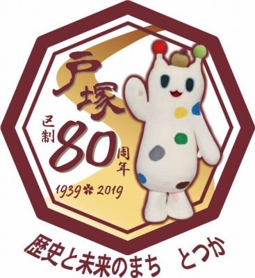 ........ & coge la frase para el Tozuka distrito electoral sistema 80 anual