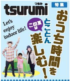 July issue for public information Yokohama Tsurumi Ward