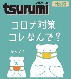 August issue for public information Yokohama Tsurumi Ward