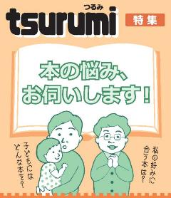 October issue for public information Yokohama Tsurumi Ward