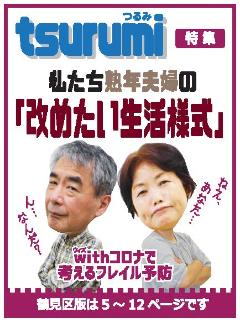 November issue for public information Yokohama Tsurumi Ward