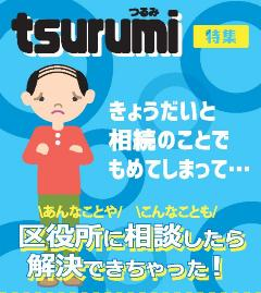 September issue for public information Yokohama Tsurumi Ward
