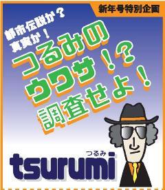 公關yokohama鶴見區版的1月號