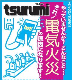 公關yokohama鶴見區版的2月號