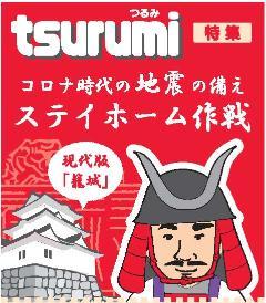 公關yokohama鶴見區版的3月號