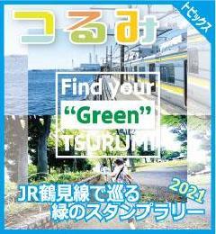 公關yokohama鶴見區版的4月號