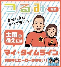 公關yokohama鶴見區版的5月號