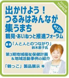 Problema del febrero para el Yokohama de información público Pupilo de Tsurumi