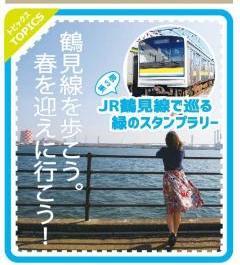 Problema del abril para el Yokohama de información público Pupilo de Tsurumi