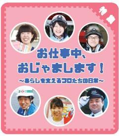 Problema del julio para el Yokohama de información público Pupilo de Tsurumi