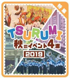Problema del septiembre para el Yokohama de información público Pupilo de Tsurumi