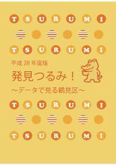 """¡El """"descubrimiento de la versión se copula en 2016! Tsurumi Ward tapa que juzga de los datos"""