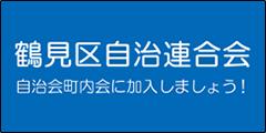 Estandarte de la asociación de Tsurumi Pupilo autonomía sociedad