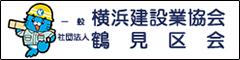 Estandarte de la asociación de industria de construcción de Yokohama Tsurumi guardan la asamblea
