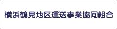 Estandarte de uno de Yokohama Tsurumi el transporte distrito la asociación cooperativa comercial