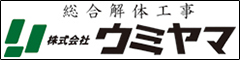 Estandarte de Umiyama