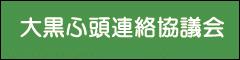 Estandarte de la Daikokufutou comunicación reunión