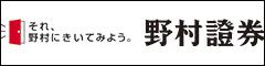 Estandarte de seguridades de Nomura