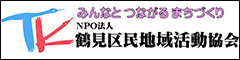 Banner of association of non profit organization Tsurumi inhabitant of a ward local action