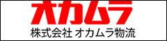 Estandarte de la distribución de Okamura