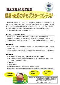 Aviador de Tsurumi, el concurso de cartel de pueblo futuro