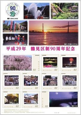 Plan de estampa de marco del 90 anual de Tsurumi distrito electoral sistema