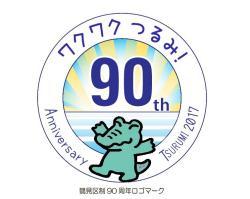 鶴見區制90周年品牌標記