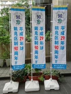 Flag of the 90th anniversary