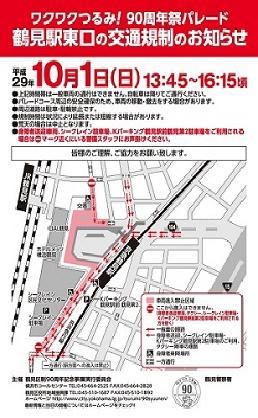 Anuncio de regulación de tráfico de la Estación de Tsurumi la Salida Oriental