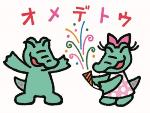 "Wakkun illustration ""congratulations! Celebration wakkun & wakkochan"""