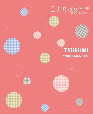 Tapa del ..... Yokohama Tsurumi la versión inglesa