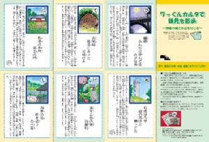 Karuta del wakkun la Terao edición superficie imagen