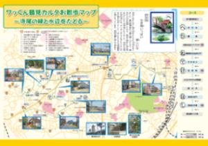 Karuta del wakkun la edición de Terao atrás la imagen lateral