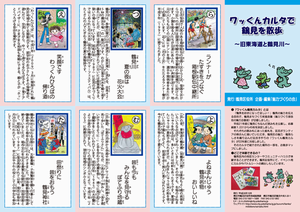 Karuta del wakkun exes Tokaido emergen la imagen