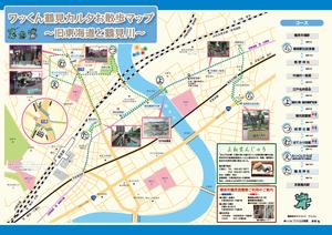 Karuta del wakkun ex Tokaido atrás la imagen lateral