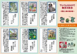 Historia de karuta de wakkun e imagen de superficie de paseo de verde