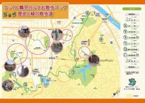 Historia de karuta de wakkun y paseo del verde atrás la imagen lateral