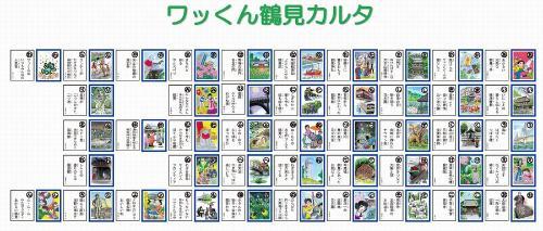 Wakkun el karuta de Tsurumi