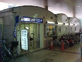 Photo of Tsurumi Administrative services corner