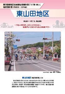 Higashiyamata district