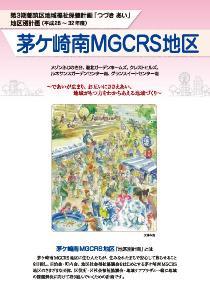 지가사키미나미 MGCRS 지구